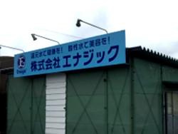 Enagic Office Okinawa