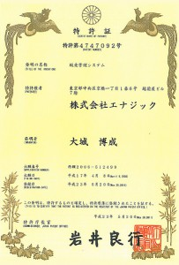 8-point Business Model Trademark Japanese