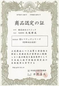 Leveluk series Endorsement Recognition