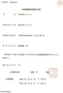 Medical Device Manufacturing License Japanese